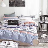 Pure One 休閒線條-紫-加大極致純棉四件式床包被套組
