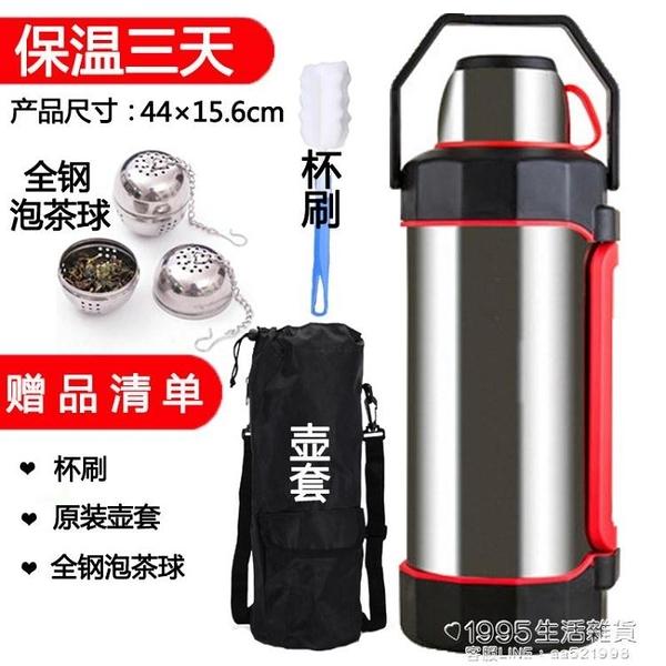 大容量保溫水壺5升車載超大號保溫壺戶外旅行便攜暖壺家用熱水瓶 1995生活雜貨