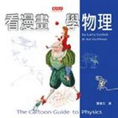(二手書)看漫畫,學物理