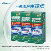 ALCON愛爾康超效保養液 355+355+355ml