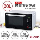 【夏普 SHARP】20L微電腦微波爐 R-T20KS(W)