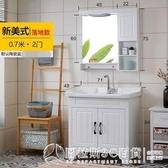 衛浴洗臉盆櫃組合落地式浴室櫃衛生間洗漱台現代簡約洗手池小戶型QM 圖拉斯3C百貨