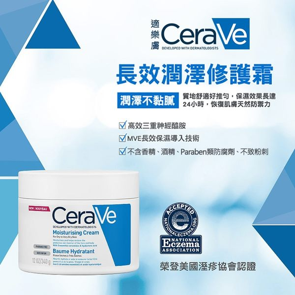CeraVe 長效潤澤修護霜340g 日夜保濕組