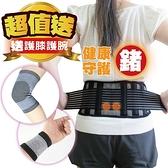 【JS嚴選】鍺元素蜂巢式導流網體雕束腹塑身護腰帶(鍺網格腰帶+爆汗腰夾)