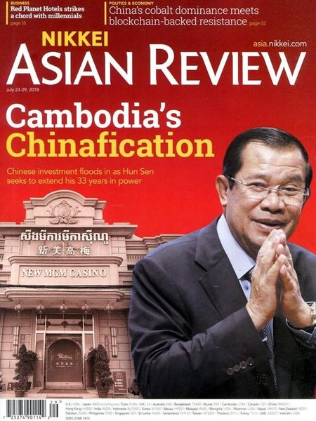 NIKKEI ASIAN REVIEW 0723-0729/2018 第237期