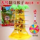 米蘭 早教親子游戲翻斗猴子爬樹掉下來智力益智桌游兒童玩具幼兒園禮物