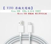 【 VIVO 原廠充電線】Vivo Y20 Y20s 6.51吋 V2027 快速充電 Micro USB 傳輸線 雙引擎閃充線