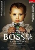 (二手書)Boss學:自我對話超越盲點