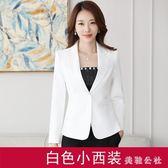 女士西裝外套2018新款中大碼長袖短款氣質休閒白色外搭zzy4772『美鞋公社』