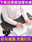 電腦手托架手臂支架鍵盤手托滑鼠板手腕墊肘托折疊桌面 【雙十二免運】