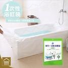 一次性浴缸套 拋棄式加厚洗澡袋 木桶袋 沐浴袋 出差旅行 旅館浴缸防汙【YX155】《約翰家庭百貨