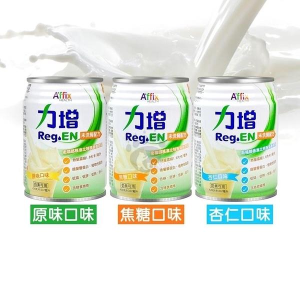 【南紡購物中心】【Affix艾益生】力增 未洗腎配方 237ml*24/箱 (2箱)