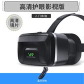 VR眼鏡 VR眼鏡手機專用3d虛擬現實rv眼睛谷歌4d手柄游戲機∨r一體機蘋果 免運 雙12