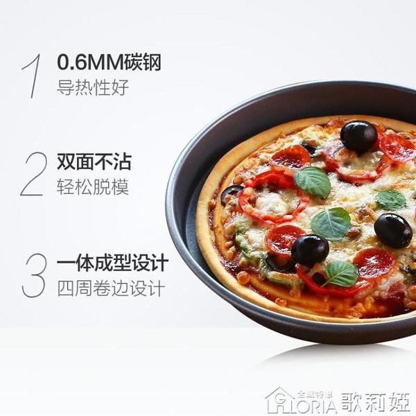 展藝披薩盤 8寸 家用圓形烤盤蛋糕pizza盤烤箱用烘焙模具 歌莉婭