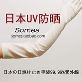 日本大豆棉防紫外線防曬手套薄款長款開車騎車UVcut遮陽袖套女士 陽光好物