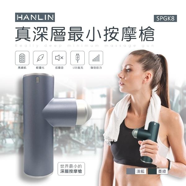 【風雅小舖】HANLIN-SPGK8- 最小真深層口袋按摩槍