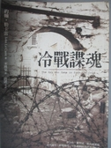 【書寶二手書T5/一般小說_LGW】冷戰諜魂_約翰‧勒卡雷