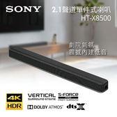 【結帳優惠+24期0利率】SONY 索尼 2.1 聲道單件式喇叭 聲霸 內建雙重低音 HT-X8500