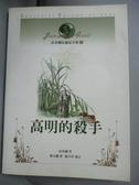 【書寶二手書T1/動植物_ISE】法布爾昆蟲記全集_法布爾