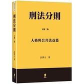 刑法分則(下):人格與公共法益篇(2版)