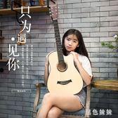 蒂朵38寸合板吉他民謠純木吉他學生男女樂器初學者入門練習吉它 GD792『黑色妹妹』