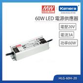 明緯 60W LED電源供應器(HLG-60H-20)