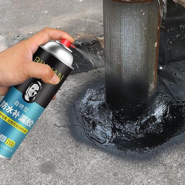 屋頂防水補漏噴劑外墻噴霧材料堵王樓頂自噴式防漏神器房頂涂料膠