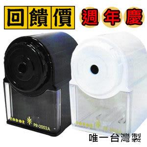 台灣製 RODOR 羅德 PR-2002A 專利 自動吸入式 削鉛筆機 /台 顏色隨機出貨