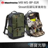 Manfrotto MB MS-BP-IGR - Street街頭玩家後背包  正成總代理公司貨 相機包 首選攝影包