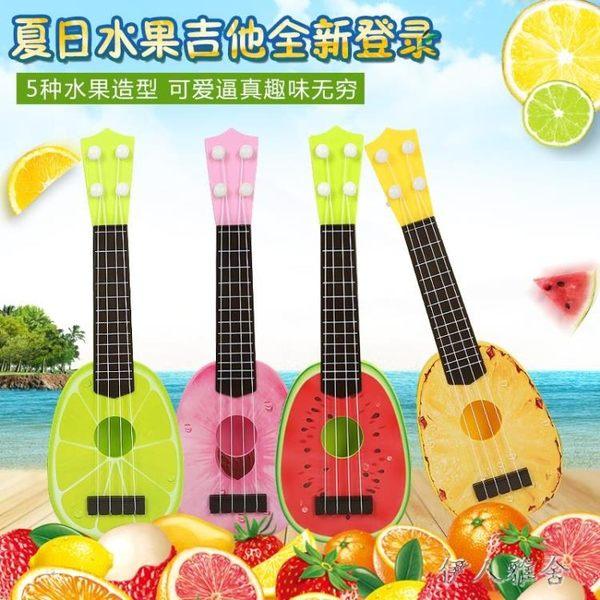 兒童水果尤克里里仿真小吉他器吉它 JL2860『伊人雅舍』TW