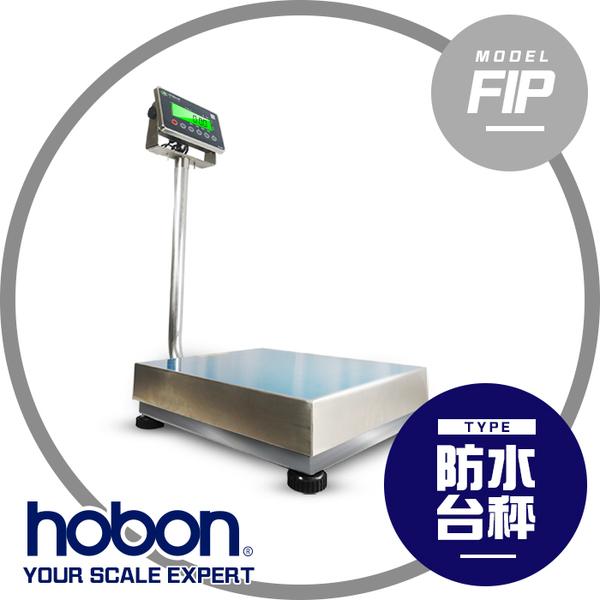 【hobon 電子秤】 FIP-M-綠色LED 不銹鋼電子防水台秤.中台面40X50CM