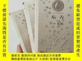 二手書博民逛書店罕見東方(全3冊)161778 魏巍 人民文學 出版1999