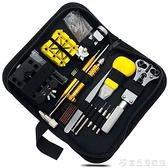 修表工具 夢晗 修表五金工具手表維修工具包套裝鐘表拆卸換電池組合拆表帶 宜品