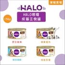 (單罐)HALO嘿囉〔無穀主食貓罐,4種口味,156g〕 產地:美國