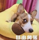 狗狗香蕉窩寵物窩卡通窩墊中小型犬可拆洗狗墊子貓狗秋冬柯基狗窩 自由角落