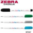 日本 斑馬 Brush 細字 WFSS7 軟筆 10支/盒