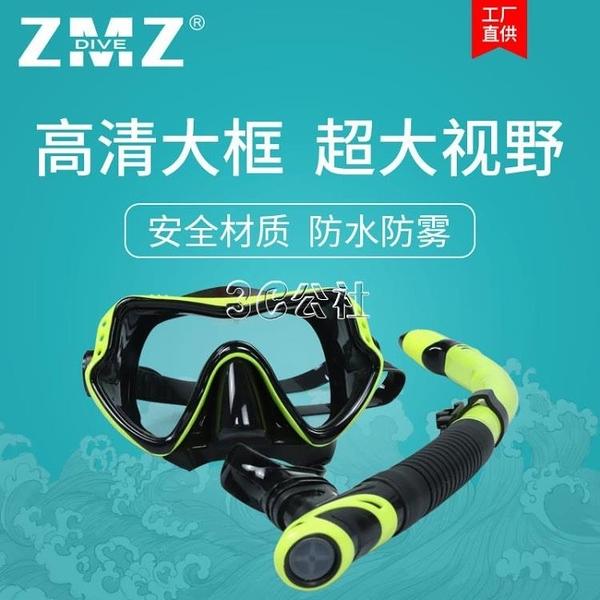 潛水眼鏡潛水鏡套裝全幹式呼吸管裝備鋼化鏡片浮潛面罩浮潛裝備 快速出貨