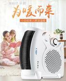 取暖器暖風機家用迷你浴室小太陽電熱電暖器辦公室節能省電電暖氣 父親節好康下殺