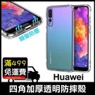 超強防摔殼 四角加厚 Huawei P20 P30 Pro 全包覆 透明殼 軟殼 保護套 手機殼 轉聲殼 喇叭防塵 耐摔