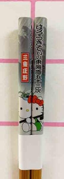 【震撼精品百貨】Hello Kitty_凱蒂貓~三麗鷗 kitty 日本地區限定版竹筷/筷子(21CM)-三重庄野#22143