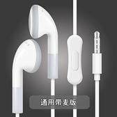 有線耳機入耳塞式耳機有線電腦手機通用帶麥超加長線平頭普通oppo耐用 雲朵