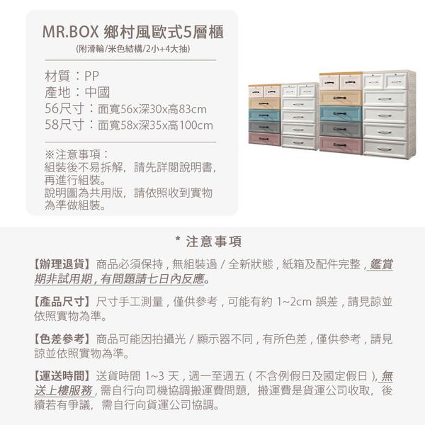 Mr.box【024129】56大面寬-繽紛色系5層抽屜式收納櫃-附輪附鎖-象牙白、莫蘭迪,兩色可選