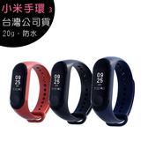 【台灣公司貨】小米手環 3 全新 OLED 觸控大螢幕50m防水20 天續航能力◆