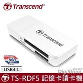 ◆免運費+贈SD收納盒◆創見 USB讀卡機 F5 TS-RDF5W USB3.1 多功能記憶卡讀卡機(白)X1◆支援U1 SDXC◆