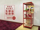 收納架 收納櫃 展示櫃 模型櫃 寶石紅角鋼 紅色免螺絲角鋼 (1.5x1.5x6_4層) 空間特工R1515640