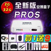【送9大豪禮】 旗艦越獄版 安博盒子7 PROS X9 台灣公司貨 保固一年 電視盒 機上盒 小米 生日