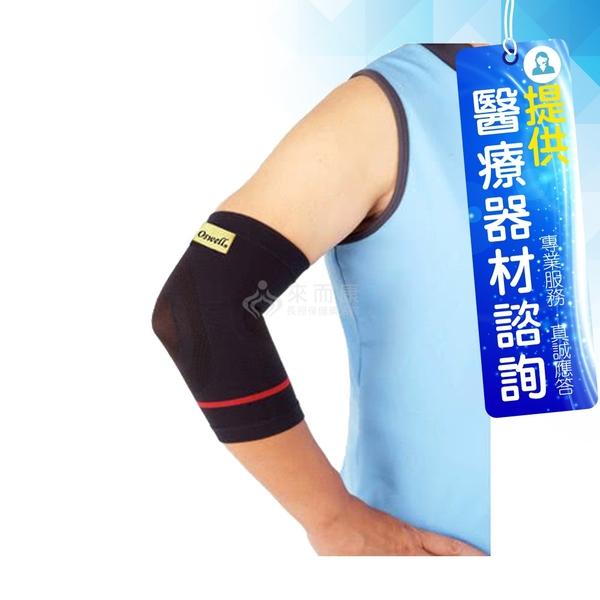 來而康 丹力 軀幹護具 U-03 薄型護肘 (S/M/L/XL)