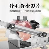 肉羊肉切片機家用手動刨肉機商用肥牛羊肉卷切片凍肉切肉機 卡卡西YYJ
