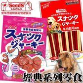 【培菓平價寵物網】聖萊西Seeds》經典系列機能狗零食*1包