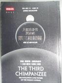 【書寶二手書T1/科學_OCK】第三種猩猩-人類的身世與未來_賈德.戴蒙
